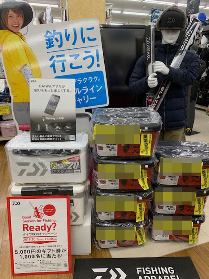 2019年10月1日(火)DAIWA秋のキャンペーン
