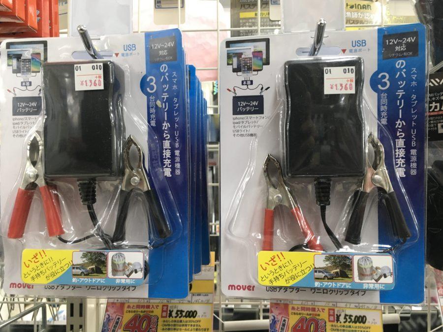ウッドマン『USBアダプター ワニ口クリップタイプ』