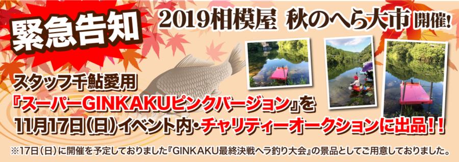 『2019年相模屋 秋のへら大市』に追加情報!!