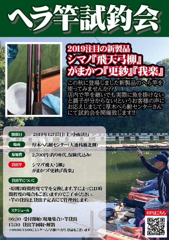 2019年12月7日(土)新製品へら竿試釣会