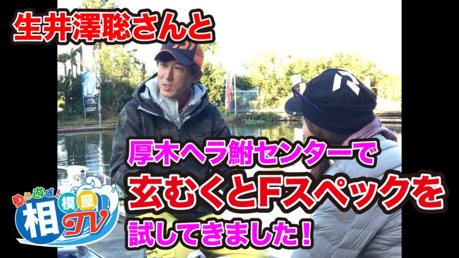 相模屋TV更新!生井澤聡さんと新玄むくとヘラS・Fスペックを厚木ヘラ鮒センターで試し釣り!