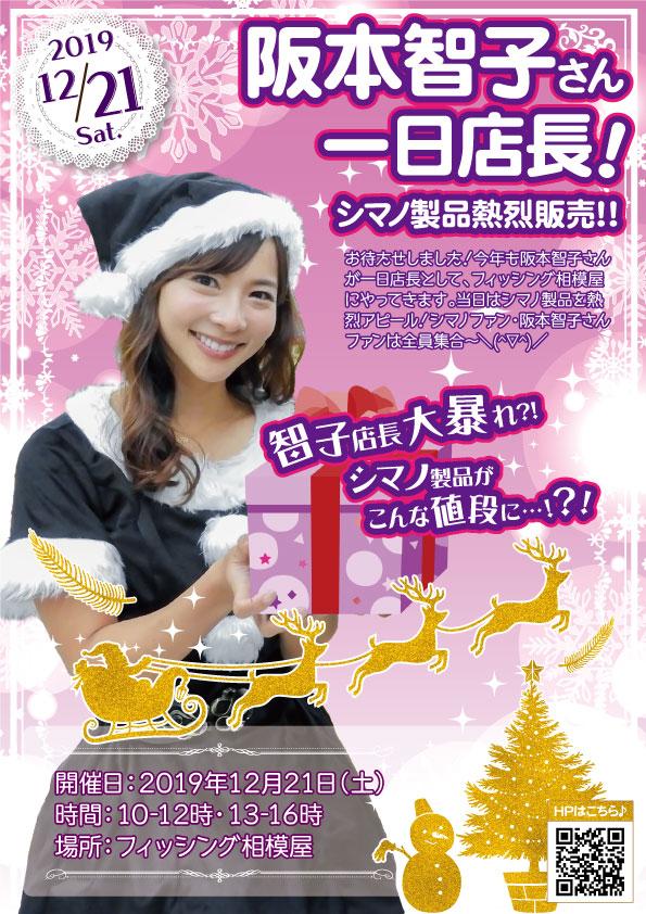 【ついに明日!】2019年12月21日(土)阪本智子さん1日店長、来店!