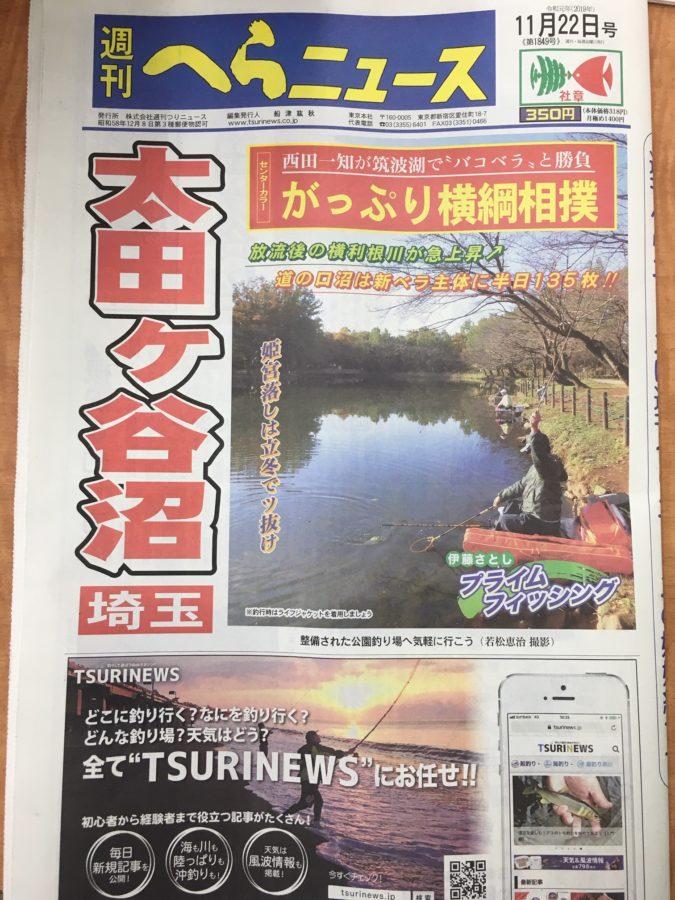 週刊へらニュース 2019年11月22日号