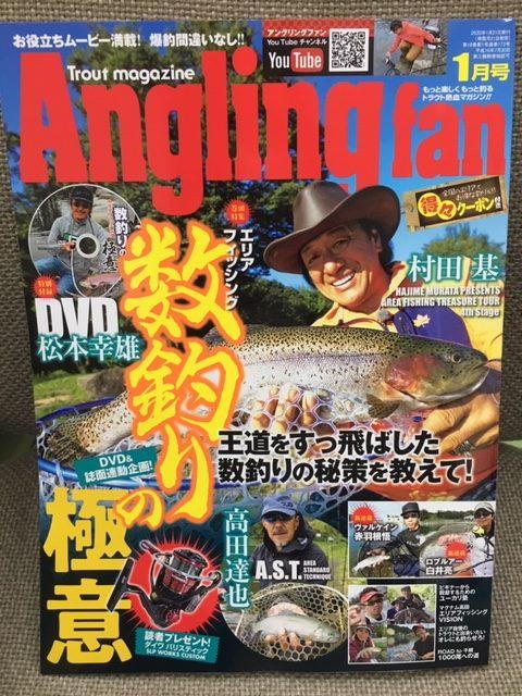 コスミック出版『Anglingfan 2020 1月号』