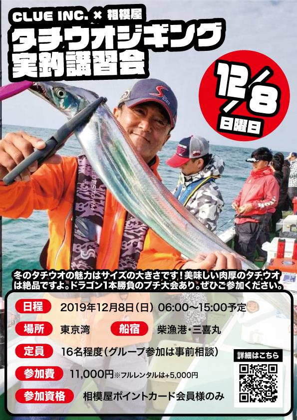 相模屋×CLUEタチウオジギング実釣講習会