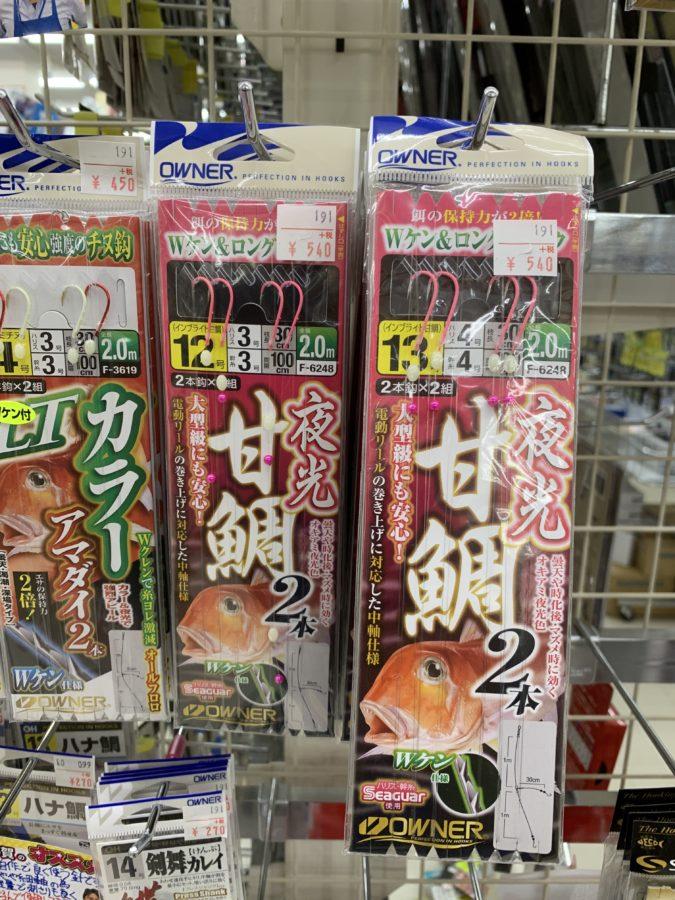 オーナー『夜光甘鯛2本仕掛け 12号/13号』
