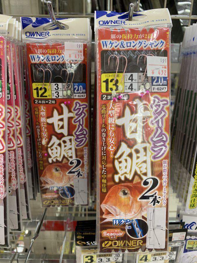オーナー『ケイムラ甘鯛2本仕掛け』