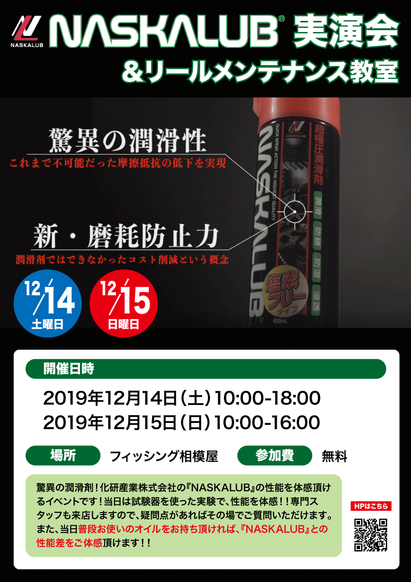 12月14日(土)15日(日)驚異の潤滑剤NASKALUB体感イベント