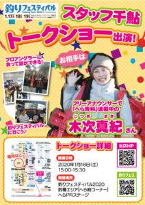 2020年1月18日(土)いよいよ今週末開催!!釣りフェスティバル2020!!