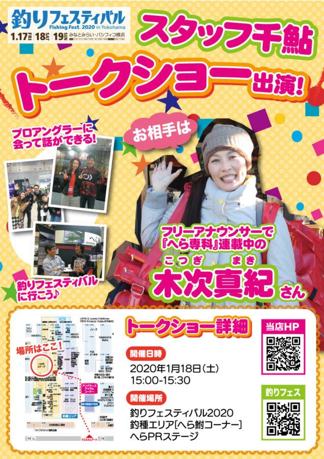 2020年1月18日(土)釣りフェスティバル2020にスタッフ千鮎がトークショー出演決定!!