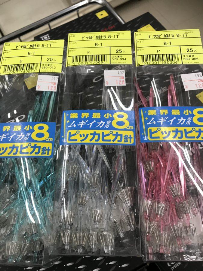 ヤマリア『ピッカピカ針5 8cm1段ケイムラ/ピンク/ブルー』