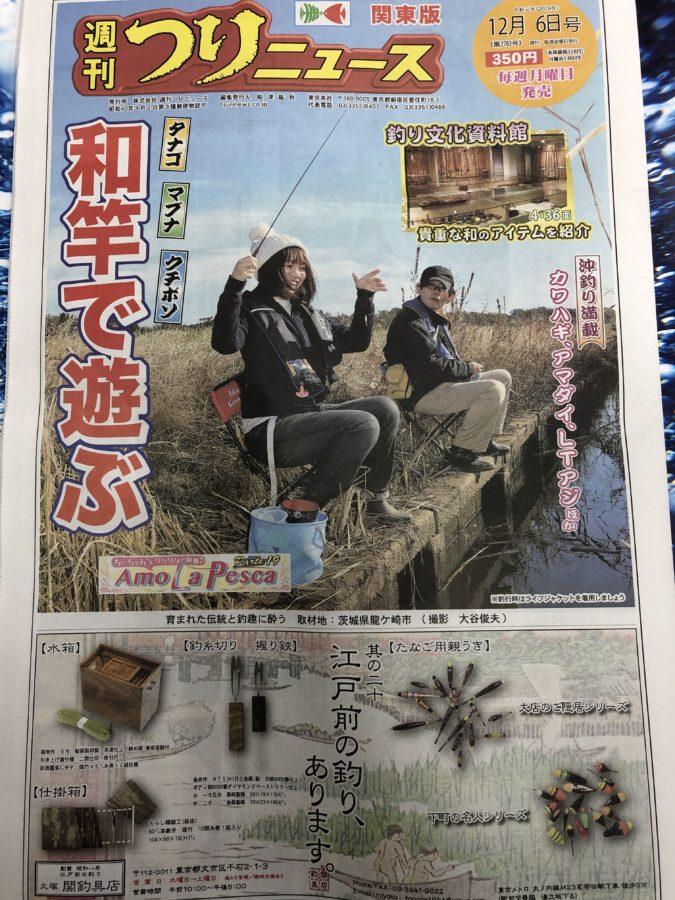 週刊つりニュース関東版 2019年12月6日