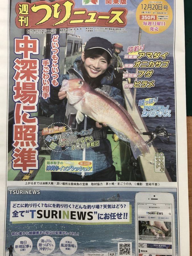『週刊つりニュース関東版12月20日号』