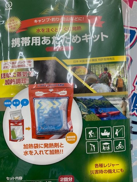 火が無くても簡単加熱!クリタック『携帯用あたためキットMサイズ/Lサイズ』