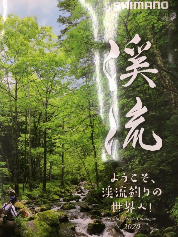入荷しました!シマノ『2020SHIMANO鮎入れ掛かりカタログ』『渓流カタログ』