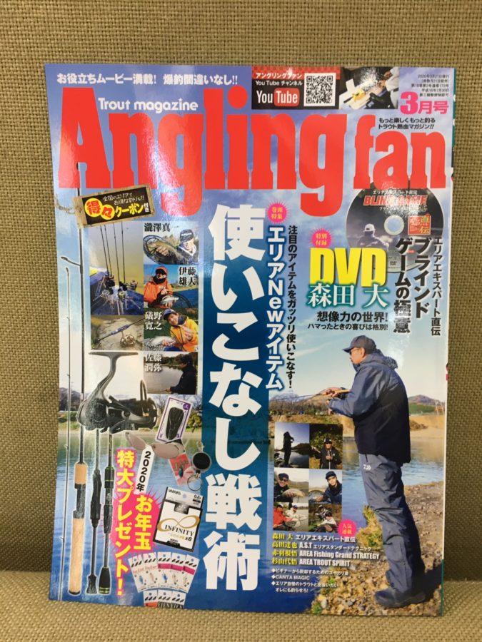 コスミック出版『Angling fan3月号』