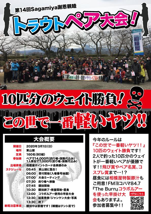 2020年3月1日(日)第14回Sagamiya謝恩親睦トラウトペア大会