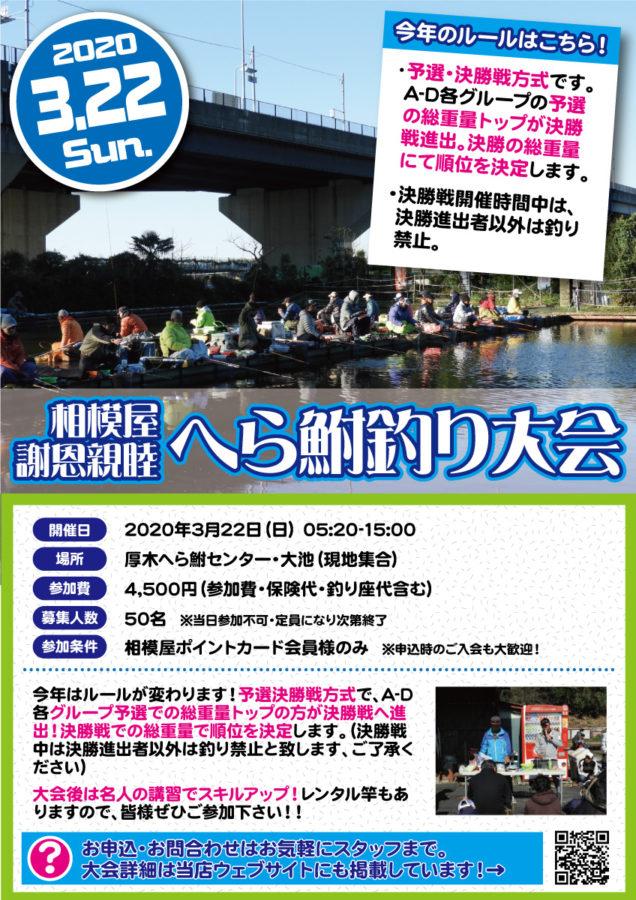 2020年3月22日(日)相模屋謝恩親睦へら鮒釣り大会