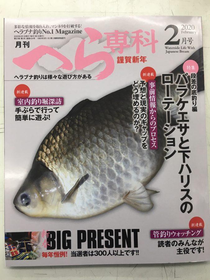 メディアボーイ『月刊へら専科2月号』