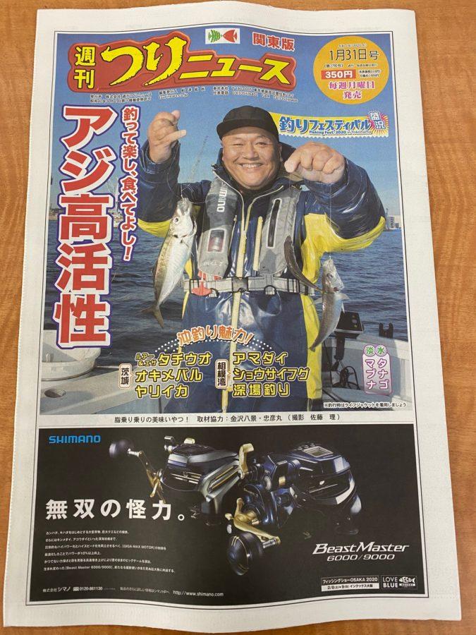 当店フグ釣りイベント掲載!『週刊つりニュース関東版1月31日号』