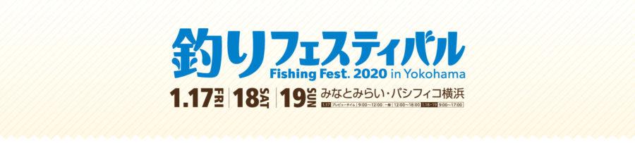 釣りフェスティバルは、高校生以下&70歳以上は入場無料!!