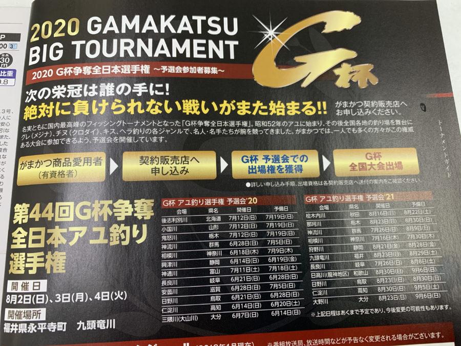 がまかつG杯争奪全日本アユ釣り選手権について