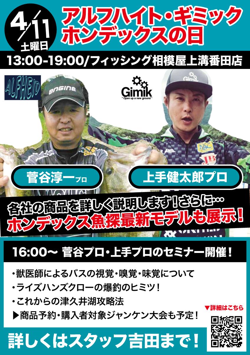 【中止】2020年4月11日(土)アルフハイト・ギミック・ホンデックス店内イベント