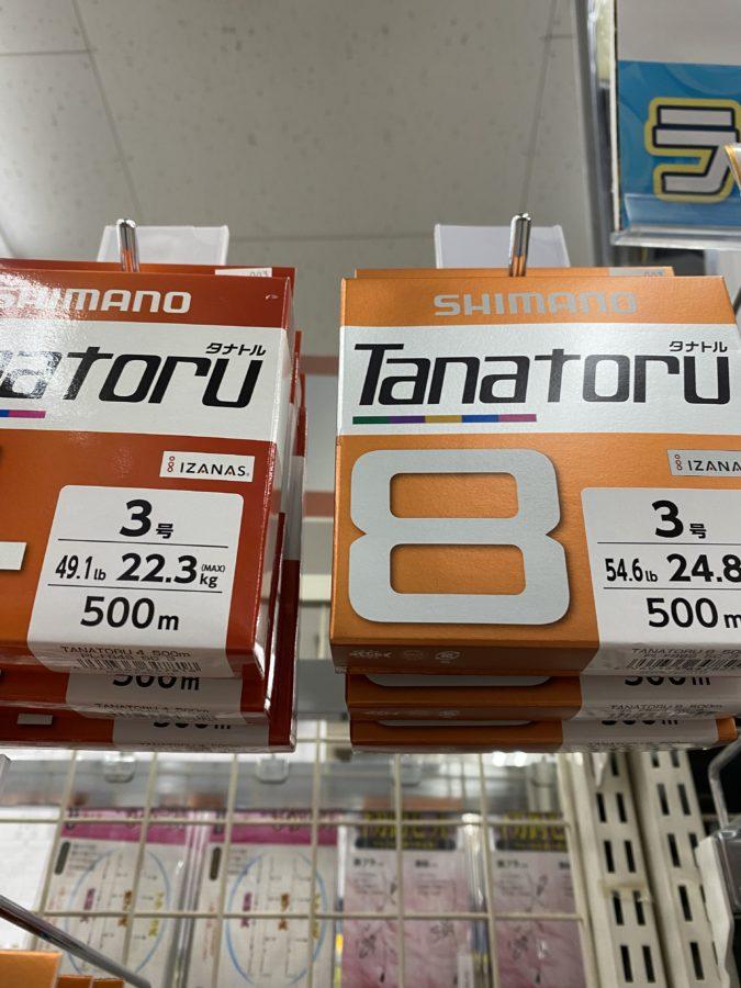 シマノ『タナトル4/タナトル8 3号500m』