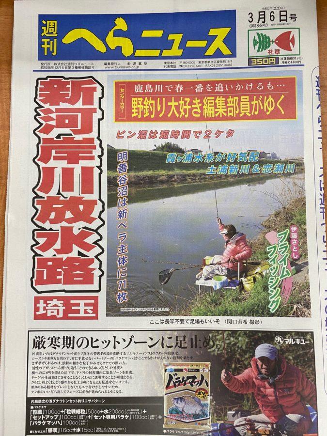 スタッフ千鮎掲載!『週刊へらニュース3月6日号』