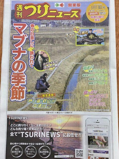 『週刊つりニュース関東版3月13日号』