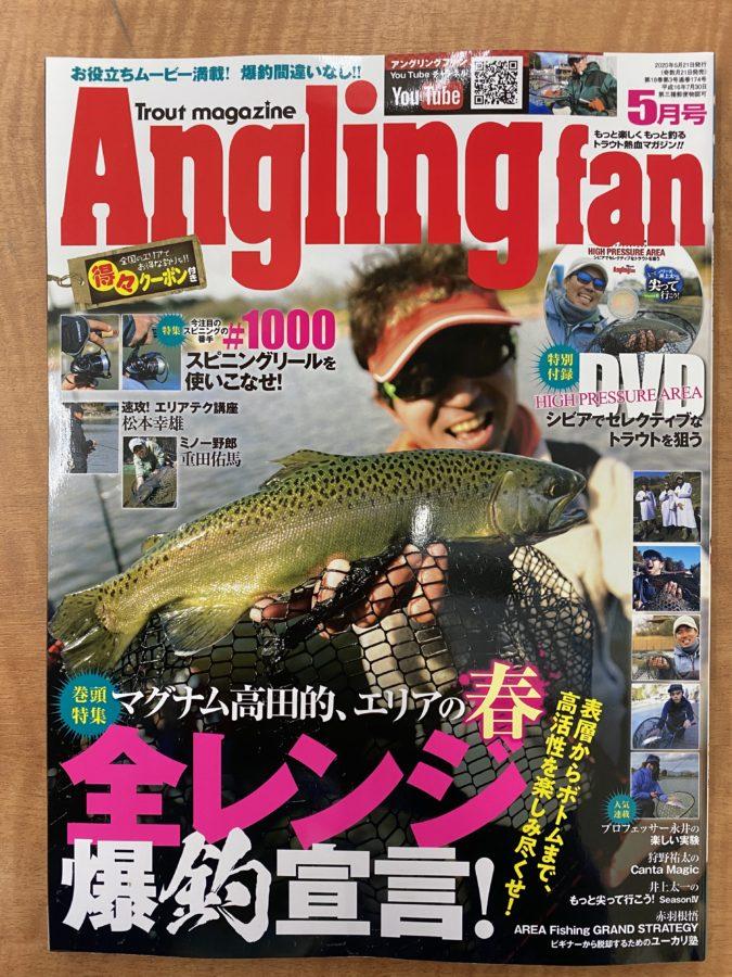 スタッフ千鮎掲載!コスミック出版『Anglingfan5月号』