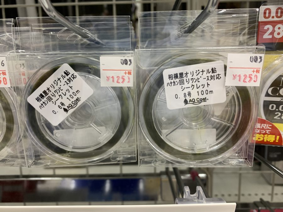 『相模屋オリジナル鮎ハナカン回りワンピース対応シークレット100m巻き』