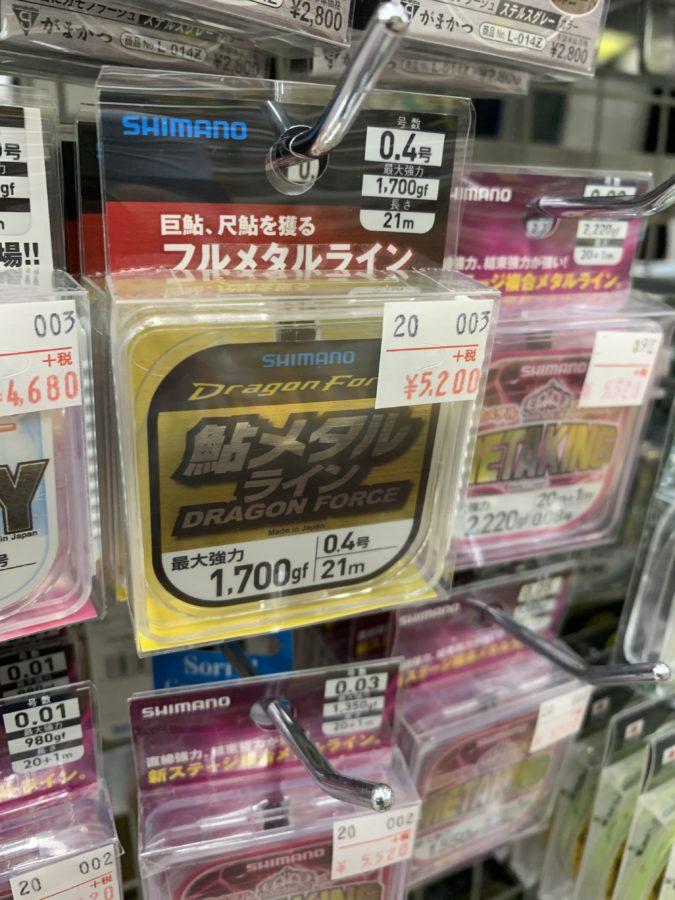 フルメタルライン登場!シマノ『鮎メタルライン ドラゴンフォース0.4号』
