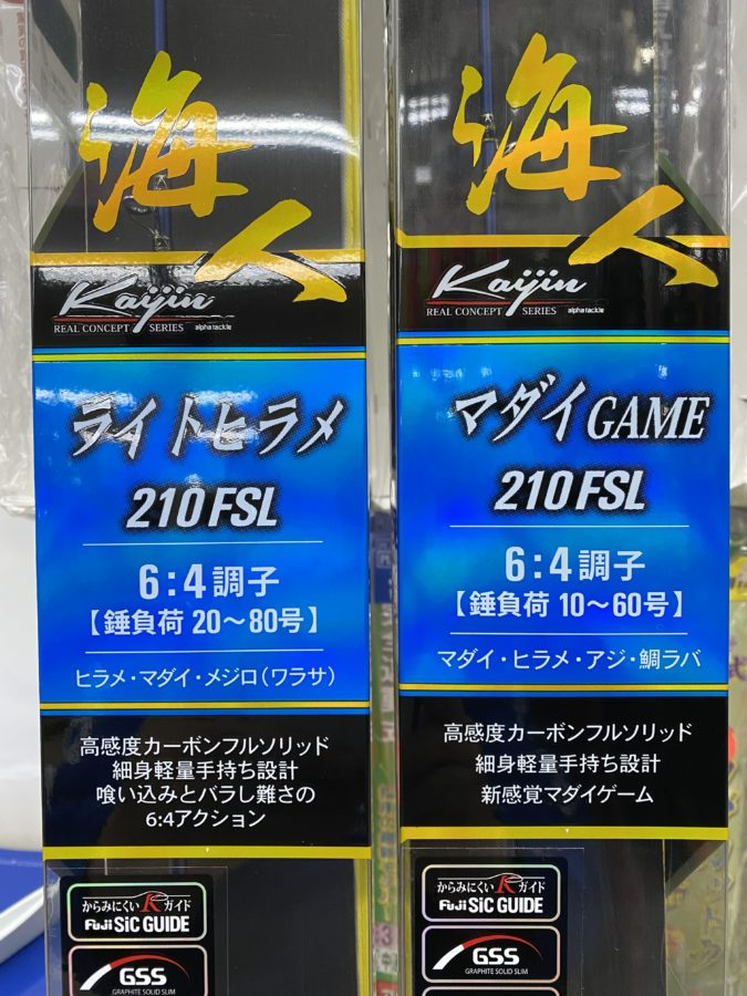 アルファタックル『海人マダイゲーム210FSL』『海人ライトヒラメ210FSL』