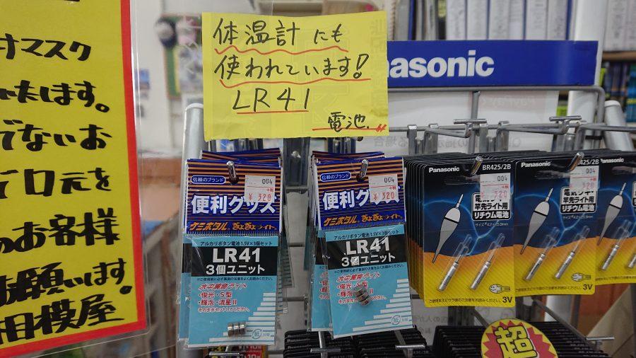 ルミカ『アルカリボタン電池LR41』