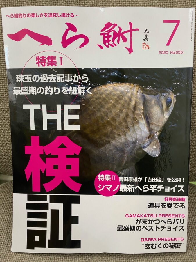 スタッフ千鮎掲載!へら鮒社『へら鮒7月号』
