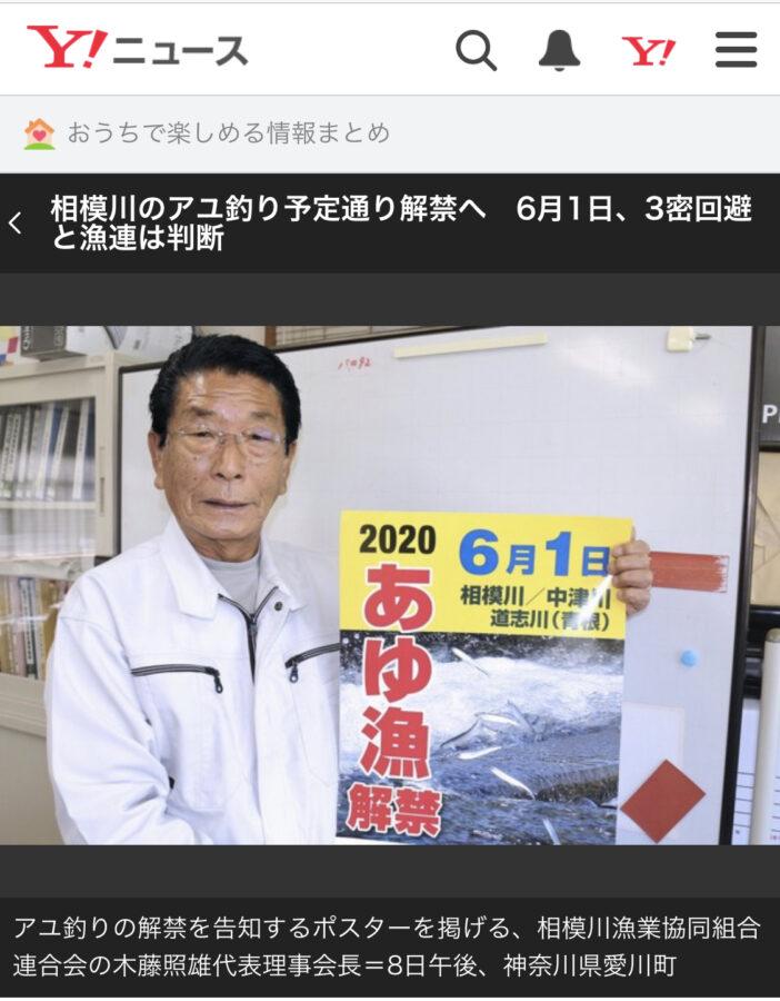 6月1日より相模川のアユ釣り予定通り解禁へ