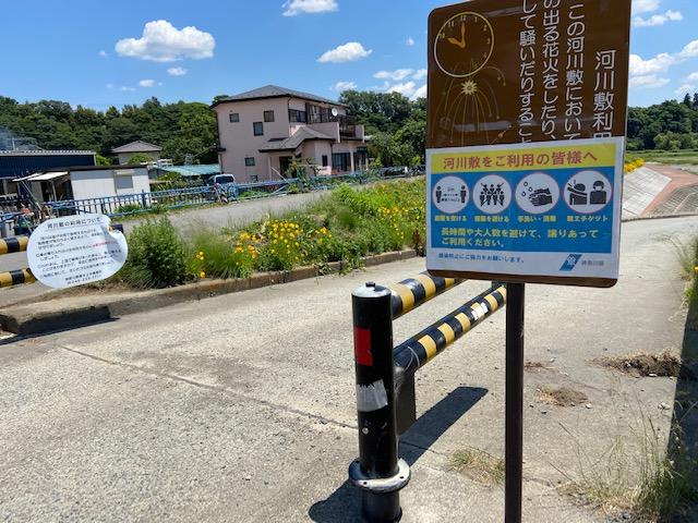 【お知らせ】相模川高田橋のゲートが開放されました