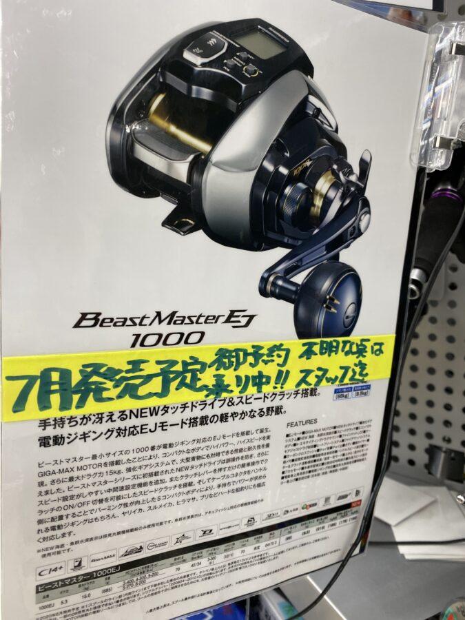 シマノ『ビーストマスター1000EJ』