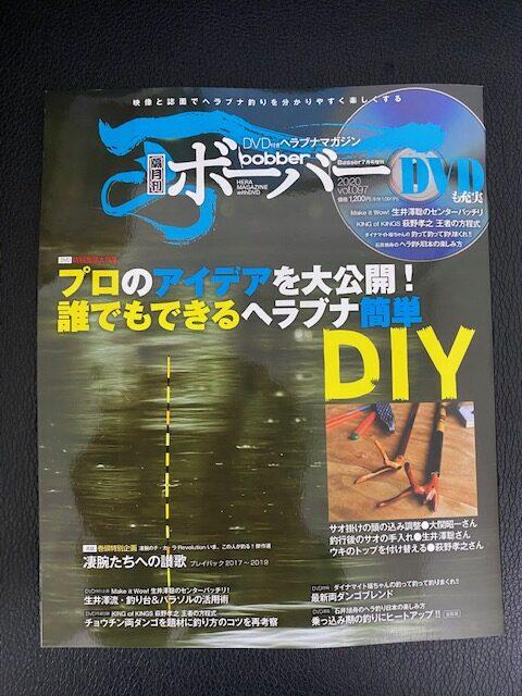 スタッフ千鮎掲載!つり人社『ボーバー2020 vol.097』