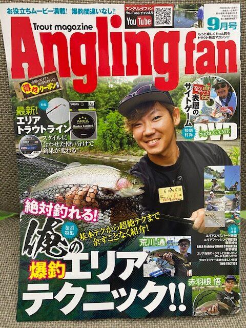 スタッフ千鮎掲載!コスミック出版『Anglingfan9月号』