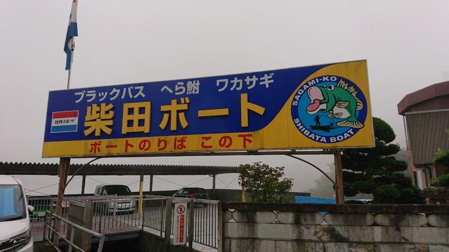 スタッフ吉田君釣行記〜相模湖・バス20-37cm4本〜