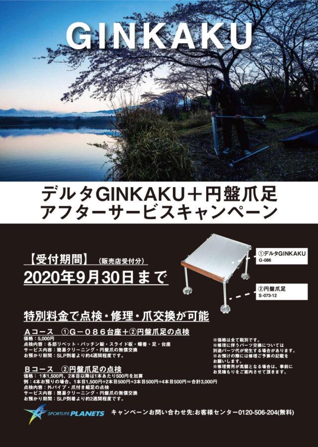 へら釣台『デルタGINKAKU+円盤爪足』メンテナンスキャンペーン