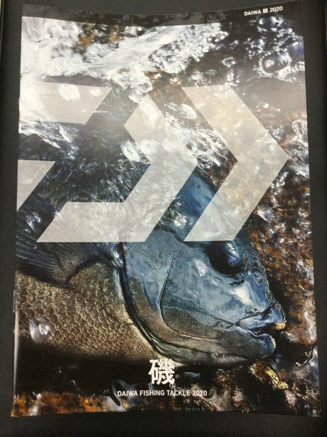 DAIWA『2020 Daiwa 磯カタログ』