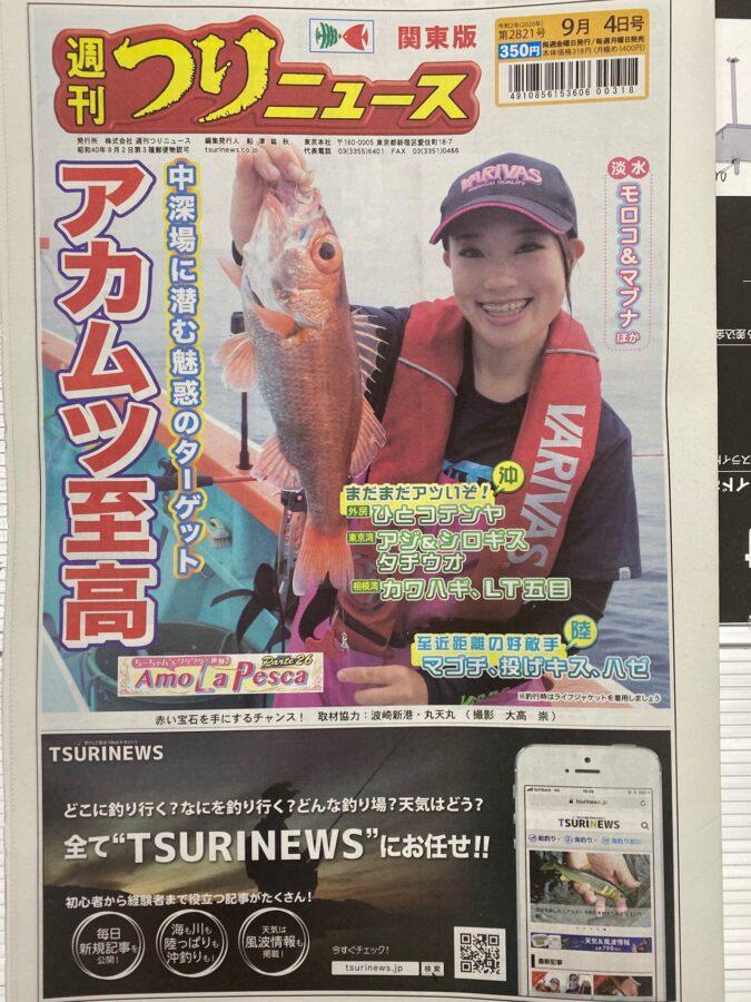 スタッフ千鮎掲載!『週刊つりニュース関東版9月4日』