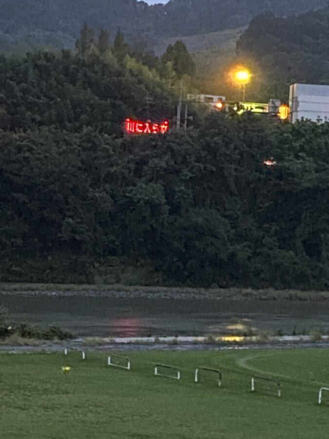 2020年9月25日(金)相模川の様子『城山ダム放流』
