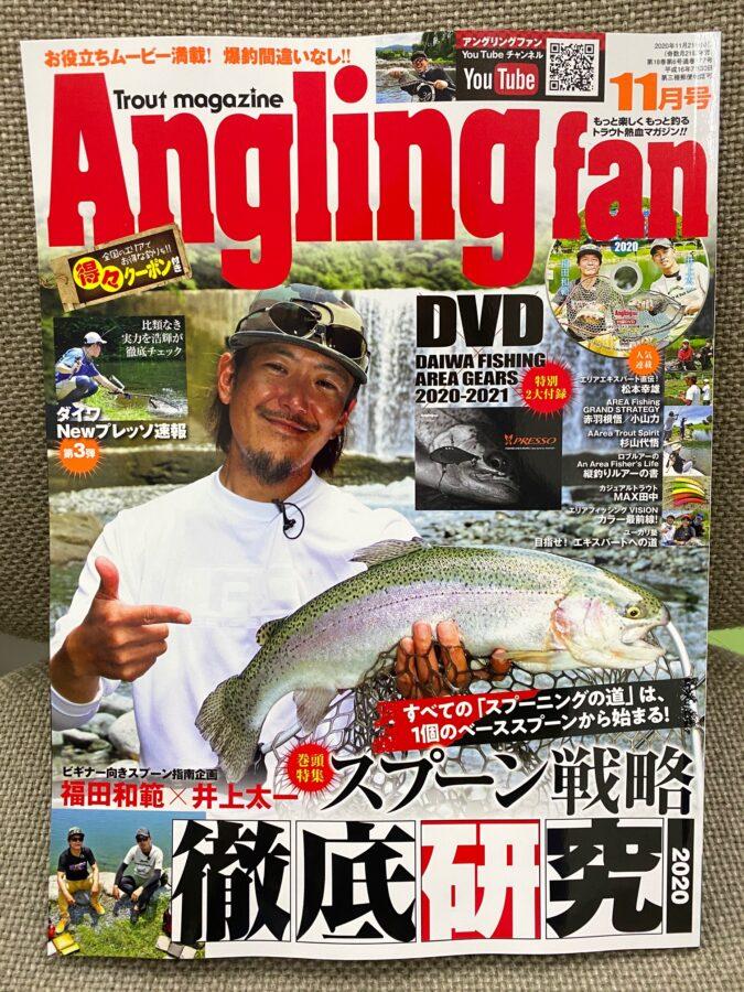 コスミック出版『Angling fan 11月号』