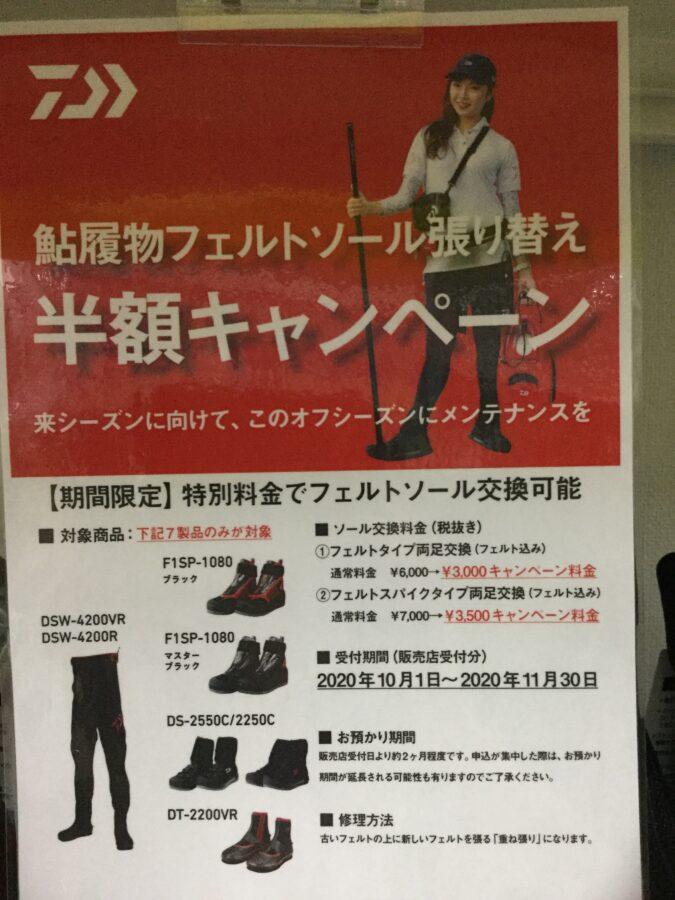 Daiwa 鮎履物フェルトソール張り替え半額キャンペーン開始