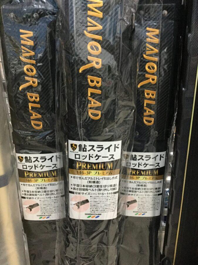 SHIMOTSUKE『鮎スライドロッドケース 146-3P プレミアム』