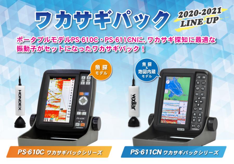 ホンデックス『PS-610Cワカサギパック』